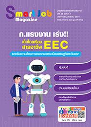 ข่าวสารตลาดแรงงาน มกราคม 2561 (smart job magazine)