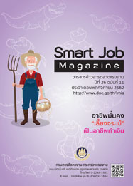 วารสารข่าวสารตลาดแรงงาน Smart Job magazine ฉบับเดือนพฤศจิกายน 2562