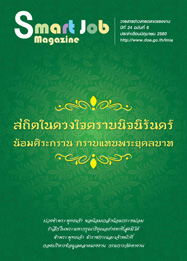 ข่าวสารตลาดแรงงาน มิถุนายน 2560 (smart job magazine)