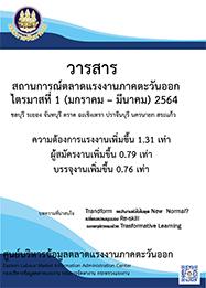 วารสารสถานการณ์ตลาดแรงงานภาคตะวันออก ไตรมาสที่ 1 ปี 2564