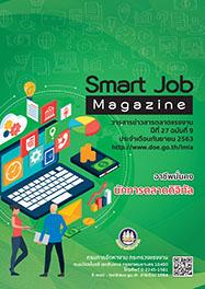 ข่าวสารตลาดแรงงาน กันยายน 2563 (smart job magazine)