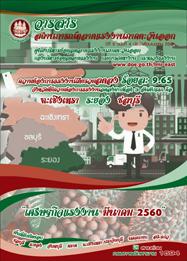 วารสารสถานการณ์ตลาดแรงงานภาคตะวันออก ประจำเดือนเมษายน 2560