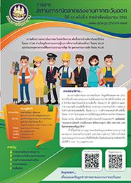 วารสารสถานการณ์ตลาดแรงงานภาคตะวันออก ประจำเดือนมิถุนายน 2561