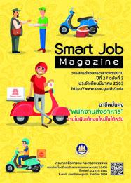 ข่าวสารตลาดแรงงาน ปีที่ 27 ฉบับที่ 3 มีนาคม 2563 (smart job magazine)