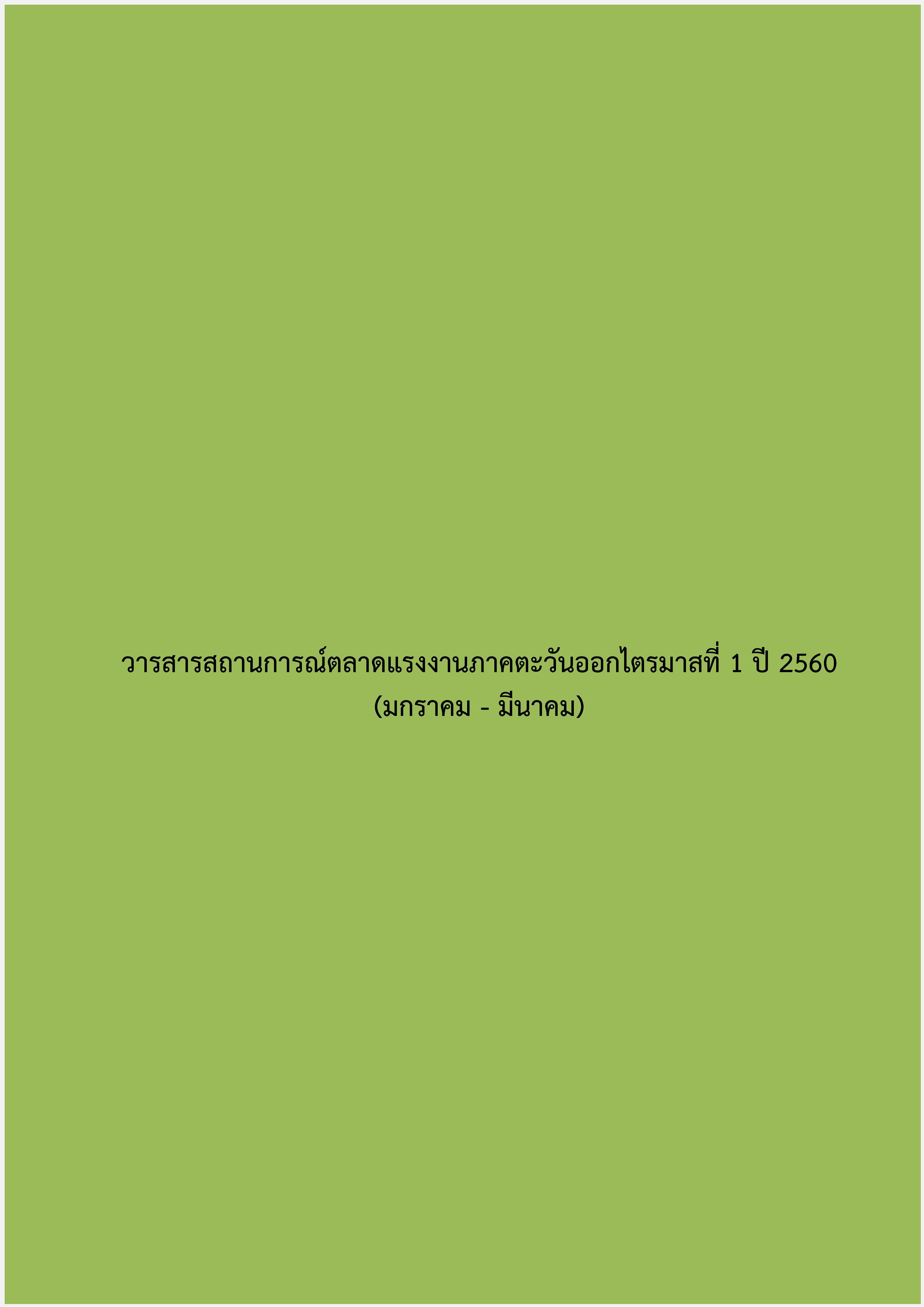 วารสารสถานการณ์ตลาดแรงงานภาคตะวันออกไตรมาสที่ 1 ปี 2560
