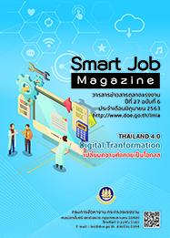 ข่าวสารตลาดแรงงาน มิถุนายน 2563 (smart job magazine)