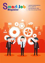 ข่าวสารตลาดแรงงาน ตุลาคม 2560 (smart job magazine)