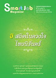 ข่าวสารตลาดแรงงาน สิงหาคม 2560 (smart job magazine)