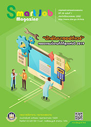 ข่าวสารตลาดแรงงาน มกราคม 2562 (smart job magazine)