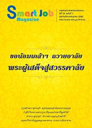 ข่าวสารตลาดแรงงาน กรกฏาคม 2560 (smart job magazine)