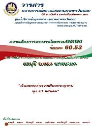 ปกวารสารสถานการณ์ตลาดแรงงานภาคตะวันออก ประจำเดือนสิงหาคม 2560