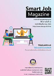 ข่าวสารตลาดแรงงาน ธันวาคม 2563 (smart job magazine)