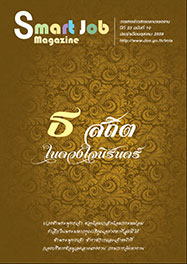 วารสารข่าวสารตลาดแรงงาน เดือน ตุลาคม 2559