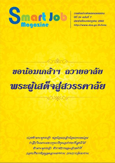 วารสารข่าวสารตลาดแรงงาน เดือน ก.ค. 2560