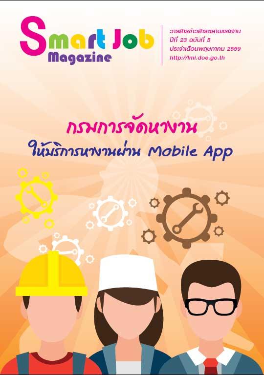 วารสารข่าวสารตลาดแรงงาน เดือน พฤษภาคม 2559