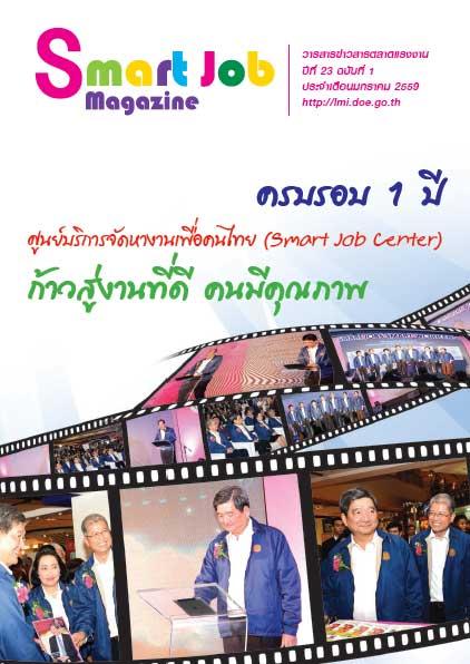 วารสารข่าวสารตลาดแรงงาน เดือน มกราคม 2559
