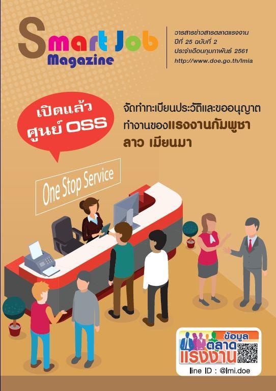 วารสาร Smartjob เดือน กุมภาพันธ์ ๒๕๖๑