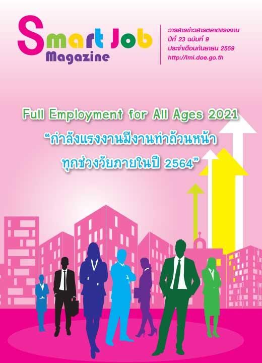 วารสารข่าวสารตลาดแรงงาน เดือน กันยายน 2559