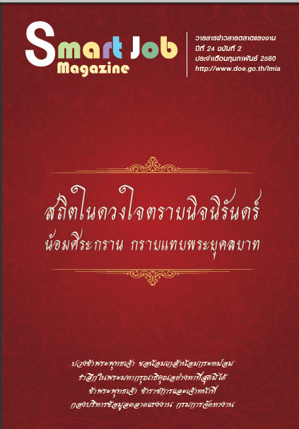 วารสาร2/60