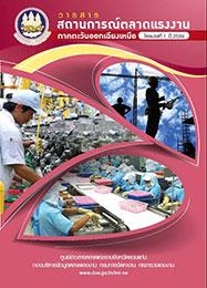 สถานการณ์ตลาดแรงงานภาค ฯ ไตรมาส 1 ปี 2559