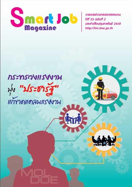 วารสารข่าวสารตลาดแรงงาน เดือน กุมภาพันธ์ 2559