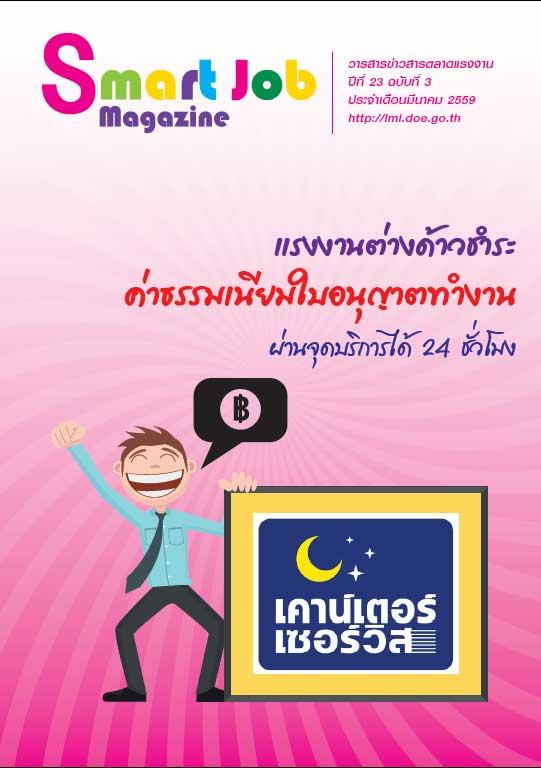 วารสารข่าวสารตลาดแรงงาน เดือน มีนาคม 2559