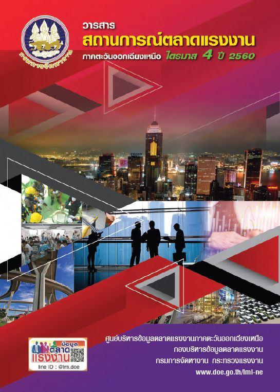 สถานการณ์ตลาดแรงงานภาค ฯ ไตรมาส 4 ปี 2560