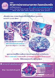 วารสารสถานการณ์ตลาดแรงงานภาคตะวันออกเฉียงเหนือ รายเดือน ธันวาคม 2558