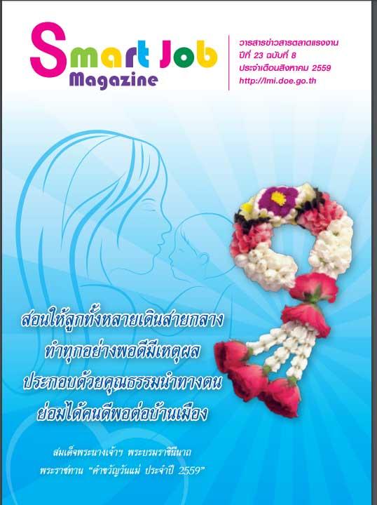 วารสารข่าวสารตลาดแรงงาน เดือน สิงหาคม 2559