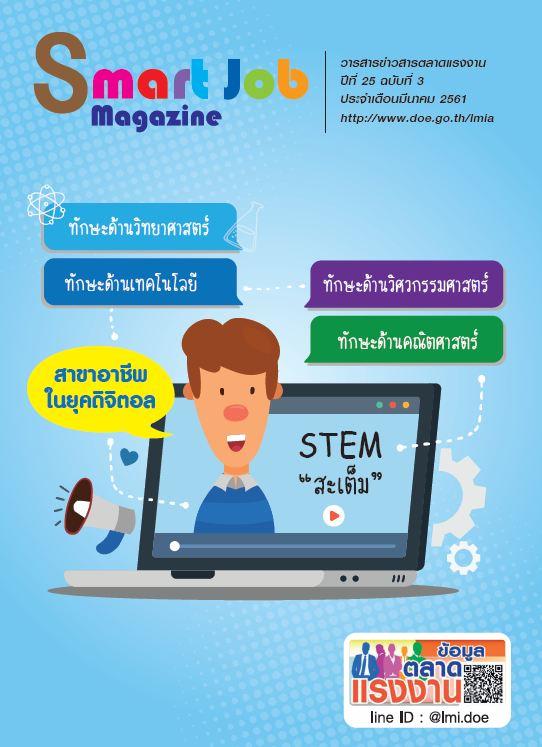 วารสารข่าวสารตลาดแรงงาน เดือน มีนาคม 2561