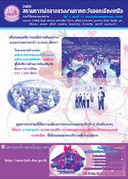 วารสารสถานการณ์ตลาดแรงงานภาคตะวันออกเฉียงเหนือ รายเดือน พฤศจิกายน 2558