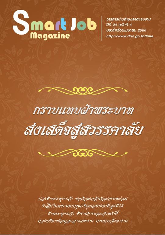 วารสารตลาดแรงงาน เดือน เมษายน 2560