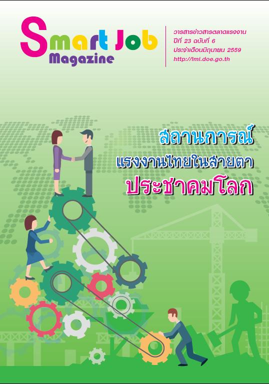 วารสารข่าวสารตลาดแรงงาน เดือน มิถุนายน 2559