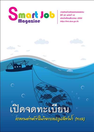 วารสารข่าวสารตลาดแรงงาน เดือน ธันวาคม 2558