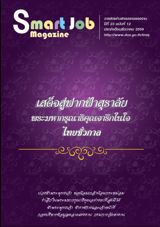วารสารข่าวสารตลาดแรงงาน เดือน ธ.ค.2559