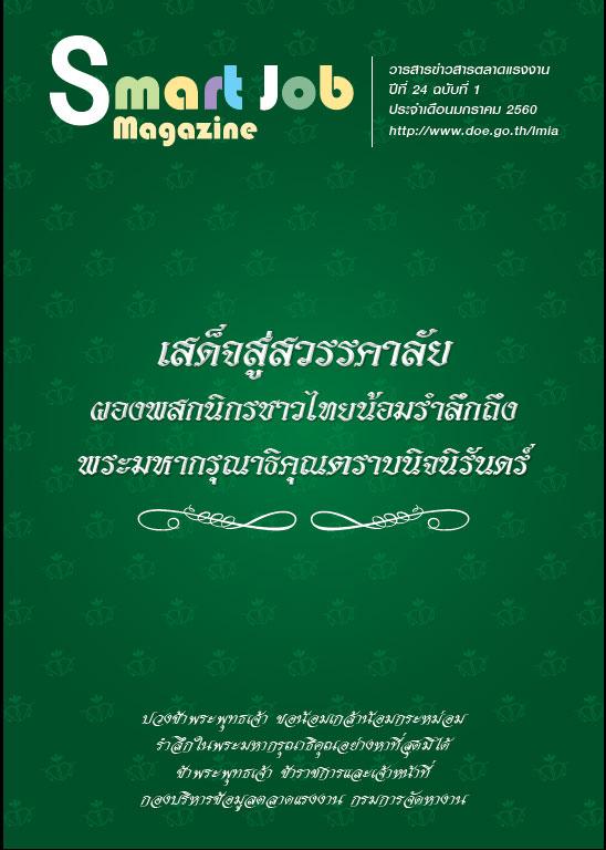 วารสารข่าวสารตลาดแรงงาน เดือน ม.ค.60