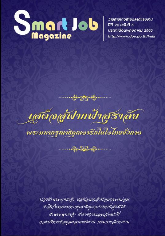 Smart job Magazine 0560