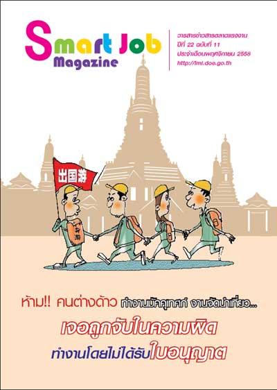 วารสารข่าวสารตลาดแรงงาน เดือน พฤศจิกายน 2558