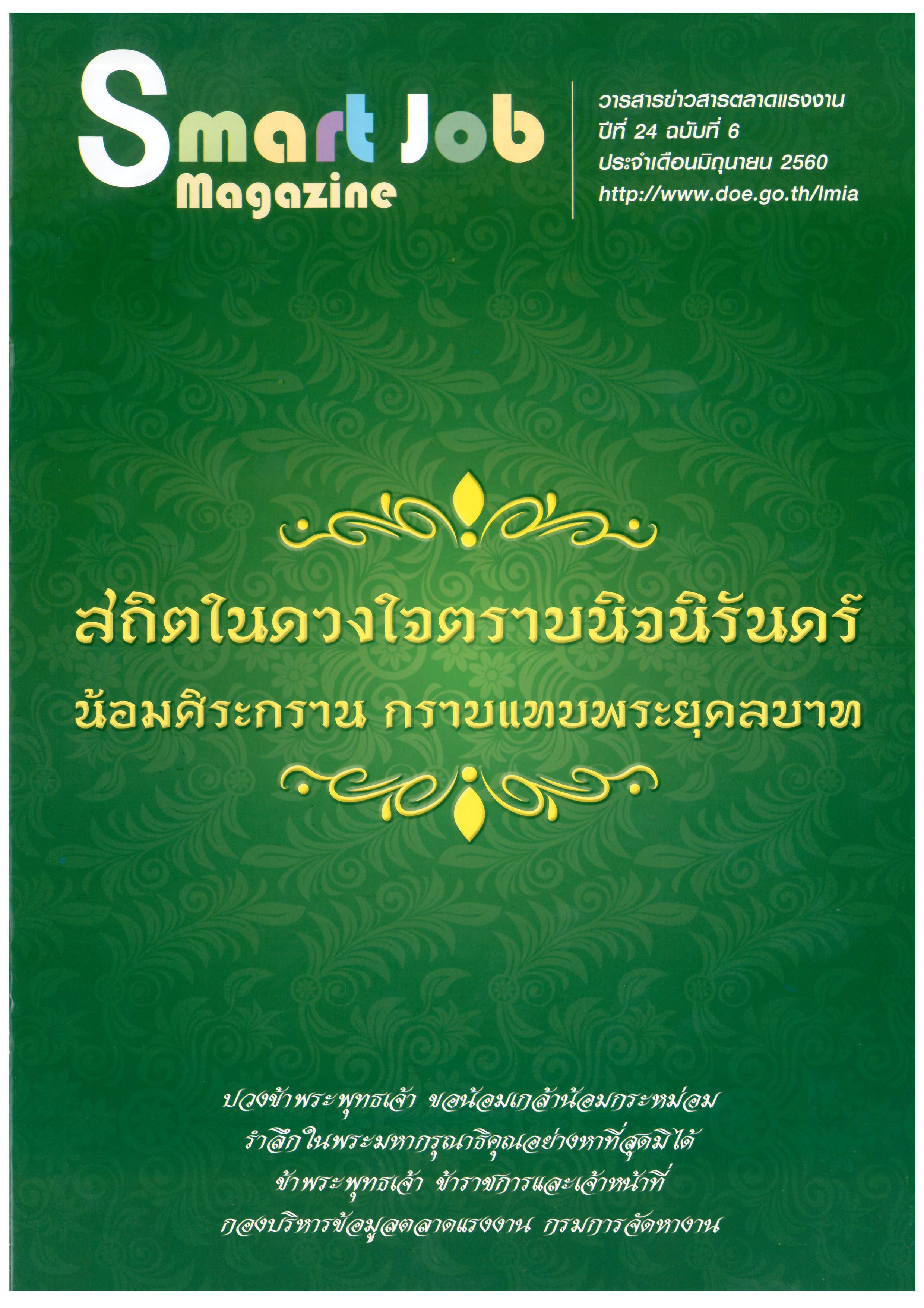 วารสารข่าวสารตลาดแรงงาน เดือน มิถุนายน 2560