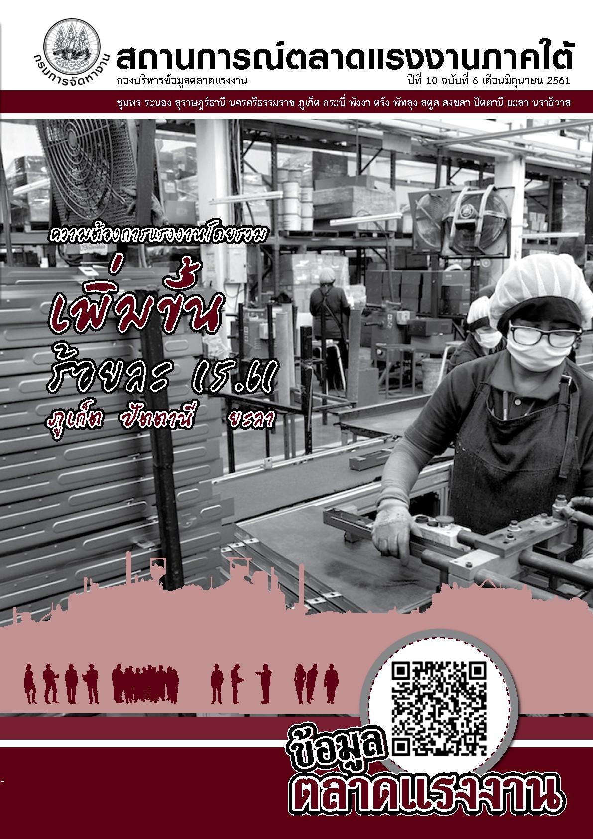 วารสารสถานการณ์ตลาดแรงงานภาคใต้ ปีที่ 10 ฉบับที่ 6 เดือนมิถุนายน 2561