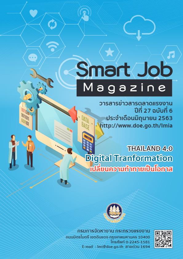 วารสารข่าวสารตลาดแรงงาน ปีที่ 27 ฉบับที่ 6 เดือนมิถุนายน 2563