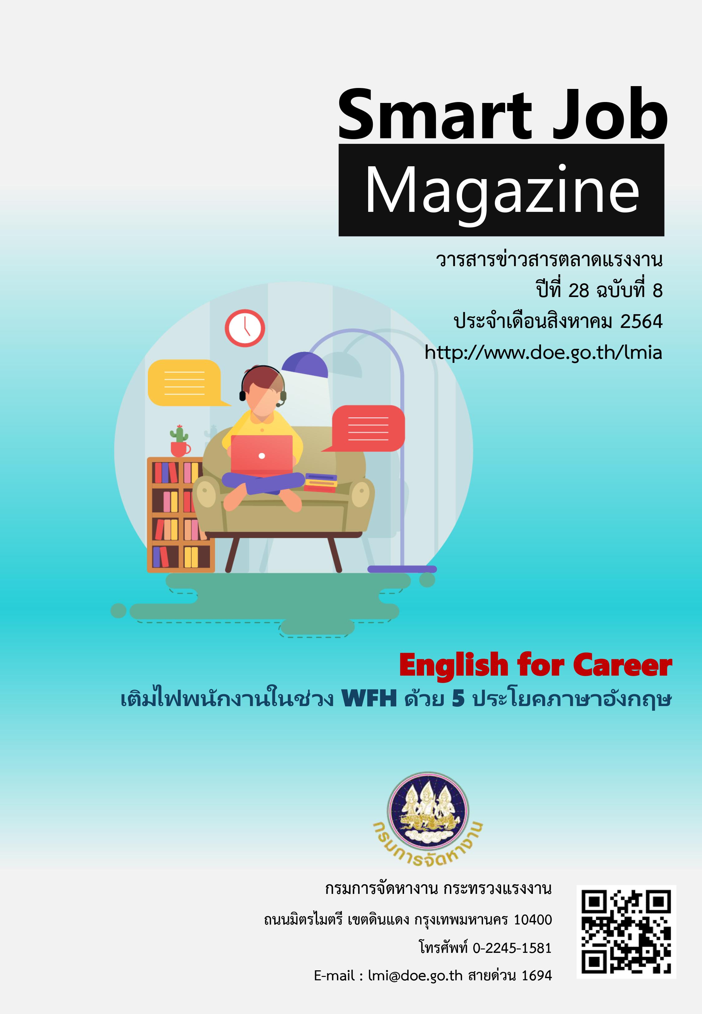 วารสารข่าวสารตลาดแรงงาน Smart Job Magazine ปีที่ 28 ฉบับที่ 8 เดือนสิงหาคม 2564