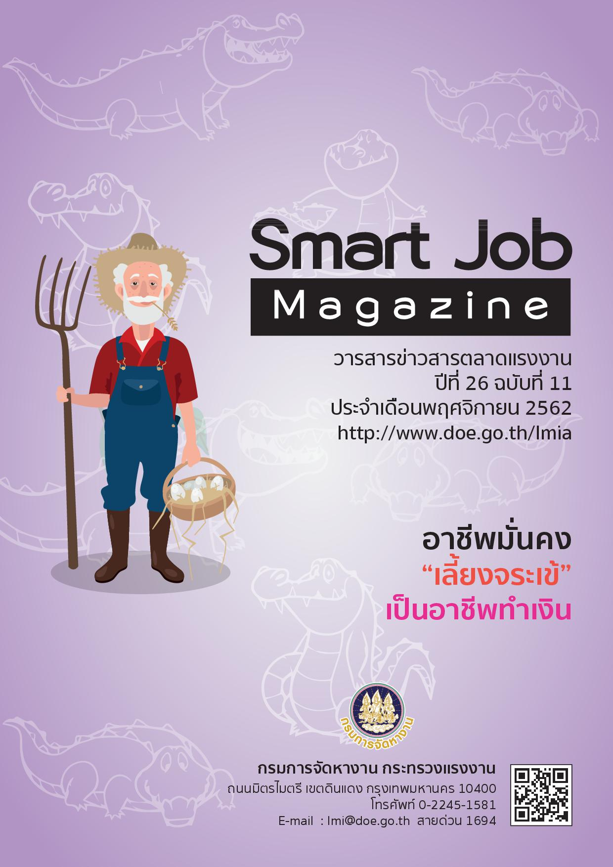 วารสารข่าวสารตลาดแรงงาน ปีที่ 26 ฉบับที่ 11 เดือนพฤศจิกายน 2562