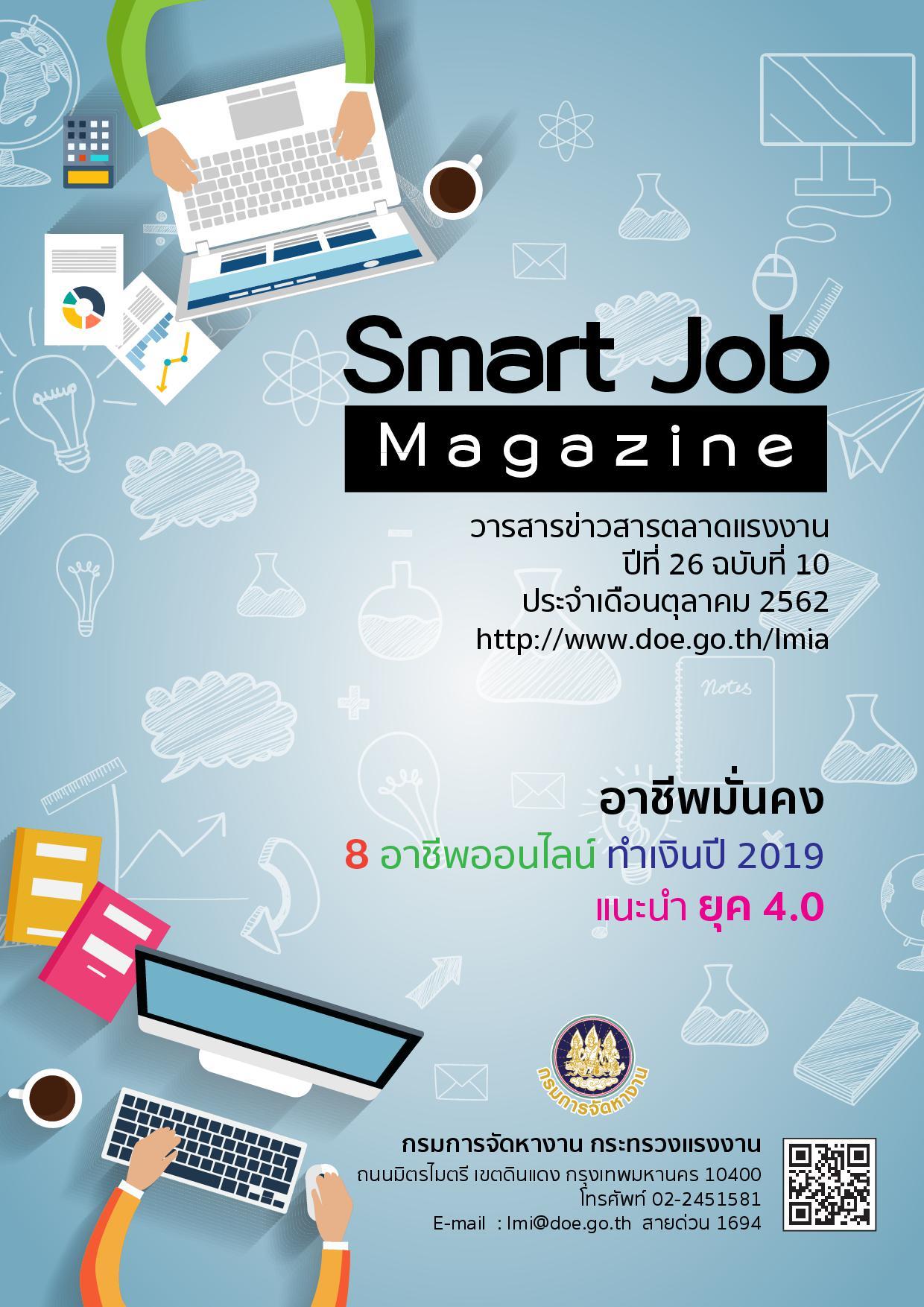 วารสารข่าวสารตลาดแรงงาน ปีที่ 25 ฉบับที่ 10 เดือนตุลาคม 2562