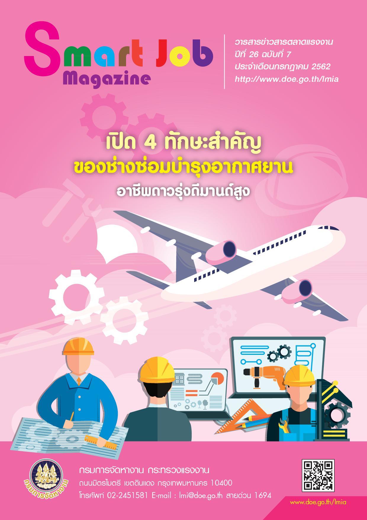 วารสารข่าวสารตลาดแรงงาน ปีที่ 25 ฉบับที่ 5 เดือนกรกฎาคม 2562