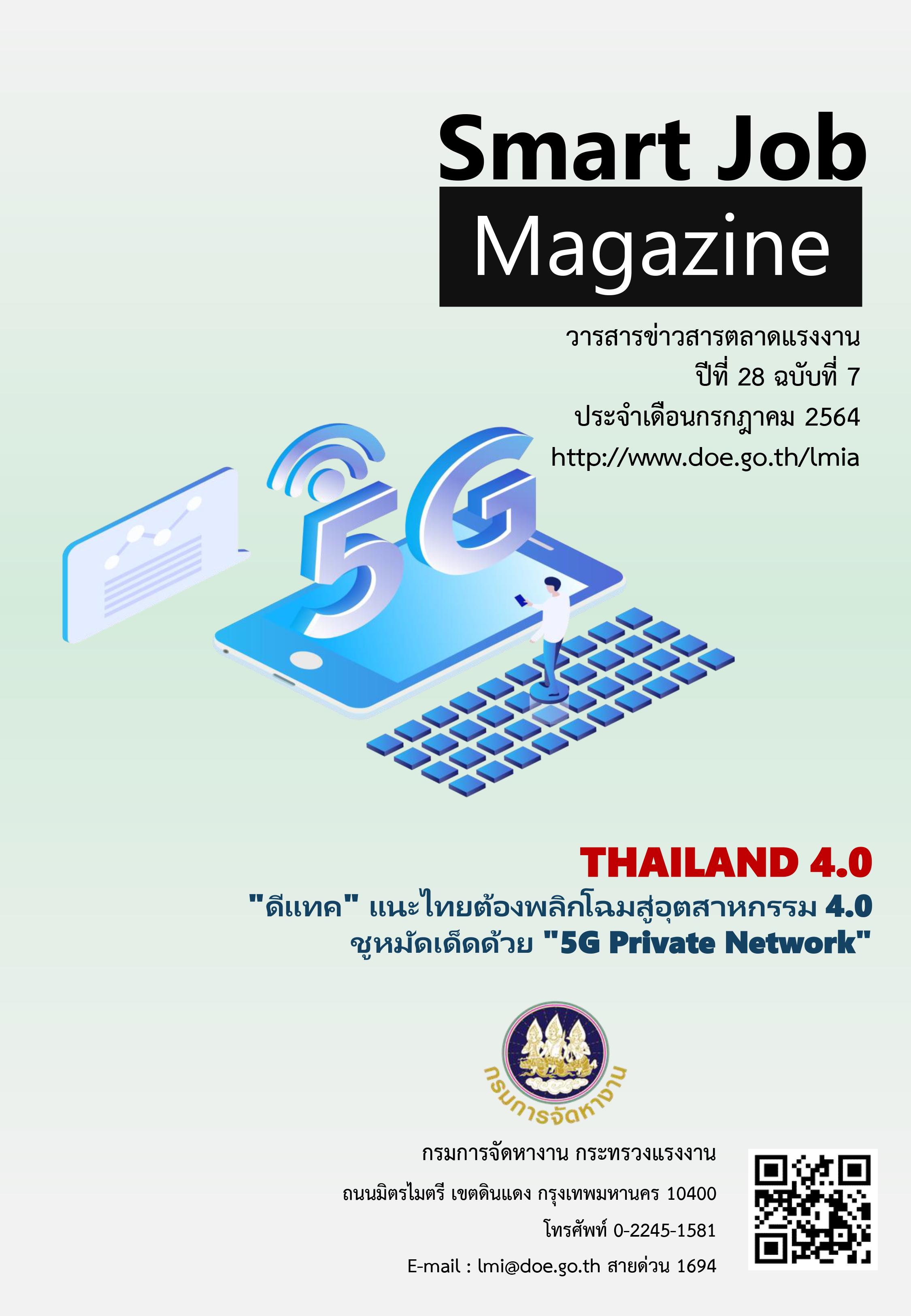วารสารข่าวสารตลาดแรงงาน Smart Job Magazine ปีที่ 28 ฉบับที่ 7 เดือนกรกฎาคม 2564