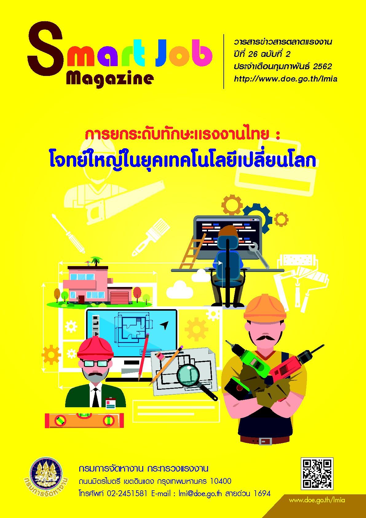 วารสารข่าวสารตลาดแรงงาน ปีที่ 26 ฉบับที่ 2 เดือนกุมภาพันธ์ 2562