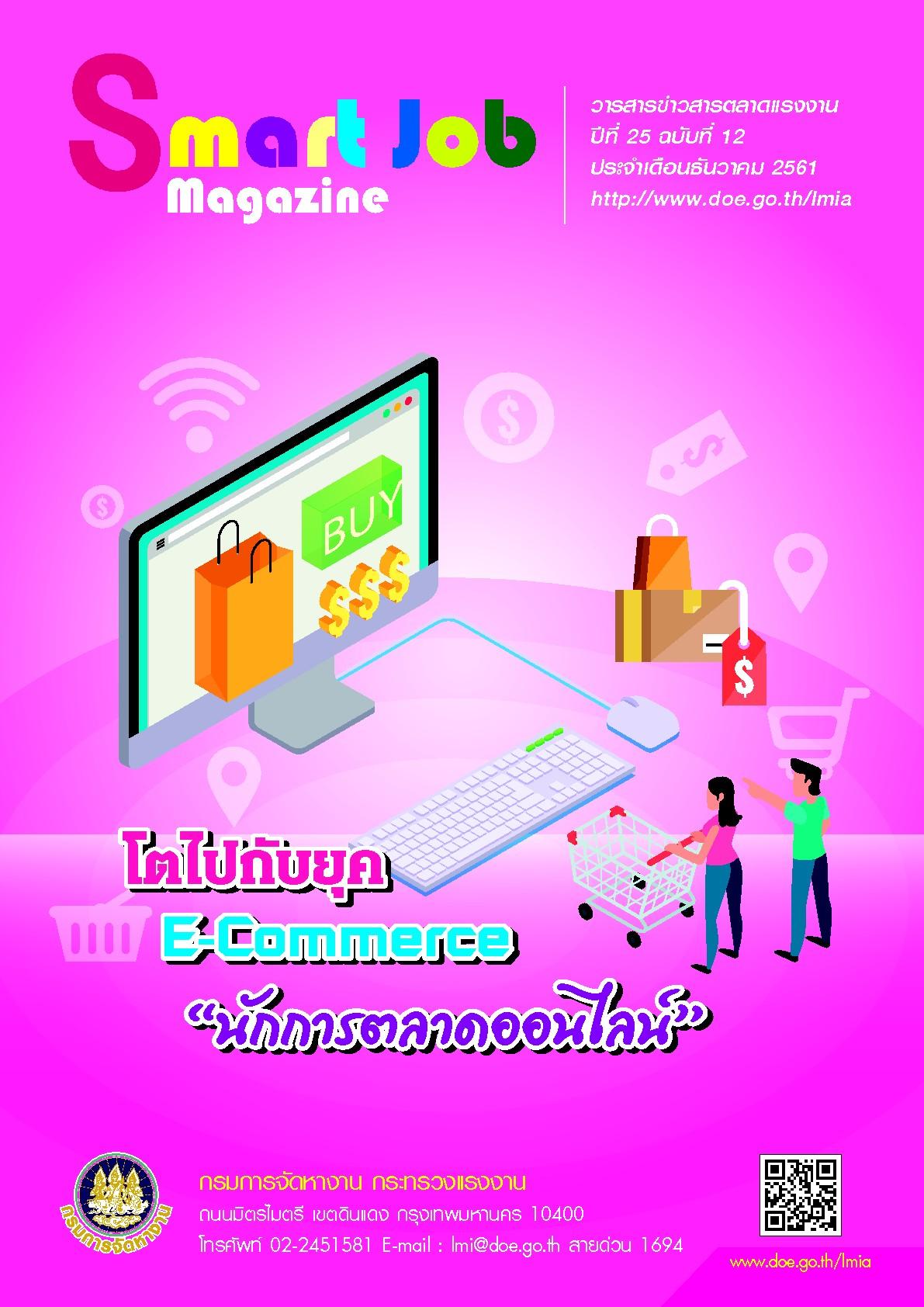 วารสารข่าวสารตลาดแรงงาน ปีที่ 25 ฉบับที่ 12 เดือนธันวาคม 2561