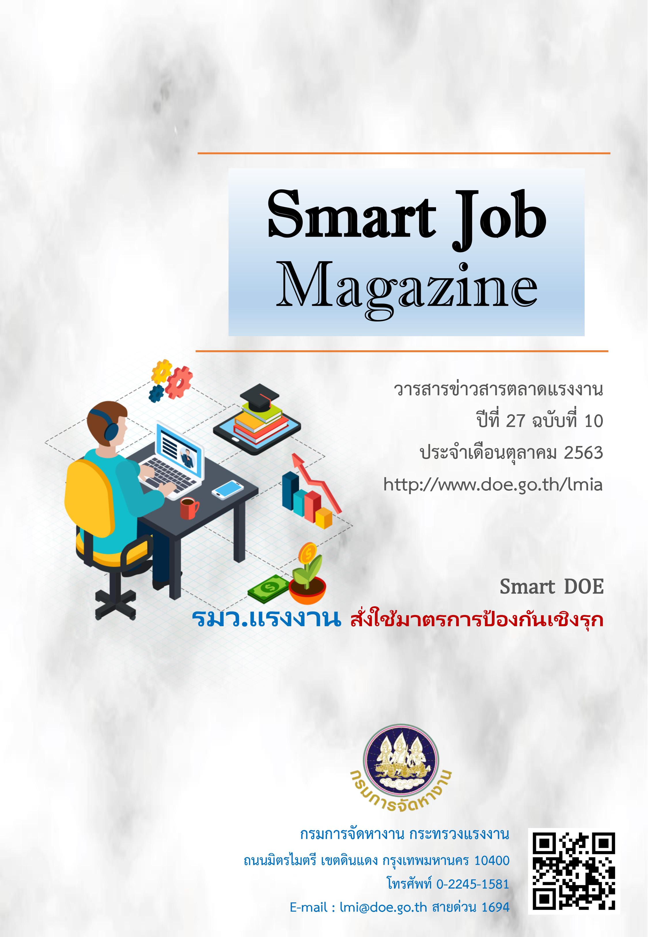 วารสารข่าวสารตลาดแรงงาน ปีที่ 27 ฉบับที่ 10 เดือนตุลาคม 2563