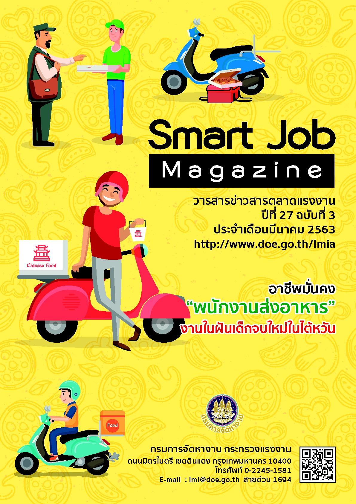 วารสารข่าวสารตลาดแรงงาน ปีที่ 27 ฉบับที่ 3 เดือนมีนาคม 2563